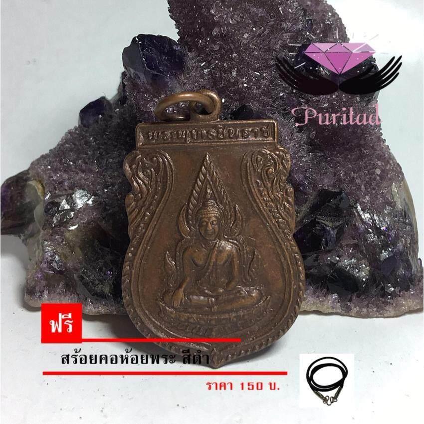 BB-0826 เหรียญพระพุทธชินราช ...