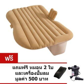 Car Air Bed ที่นอนในรถ เปลี่ยนเบาะหลังรถให้เป็นเตียงนอน เบาะนอนในรถ (สีครีม)