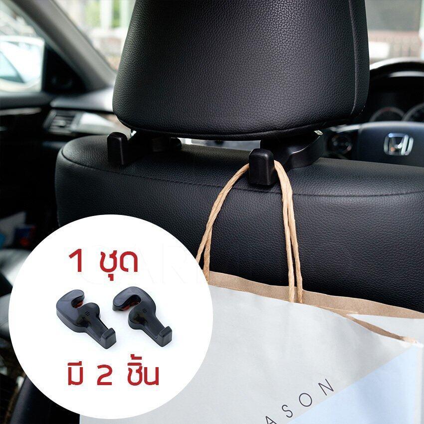 Carmero ที่แขวนของในรถ ตะขอแขวนของอเนกประสงค์ Car Organizer Bag Hanger Purse Hook Grocery Bag Holder ชุด 2 ชิ้น(สีดำ)