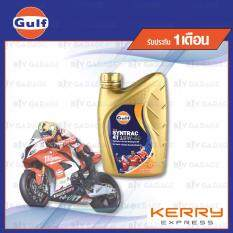 Gulf Syntrac 4t Sae 10w-40 Synthetic 4-Stroke Motorcycle Oil น้ำมันเครื่อง มอเตอร์ไซค์บิ๊