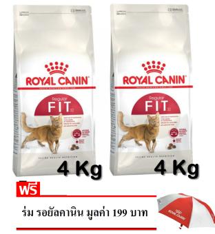 Royal Canin Fit 4kg (2 Units) รอยัลคานิน อาหารแมวโตอายุ 1 ปีขึ้นไป ขนาด 4 กิโลกรัม จำนวน 2 ถุง แถมฟรี ร่มพับ รอยัลคานิน