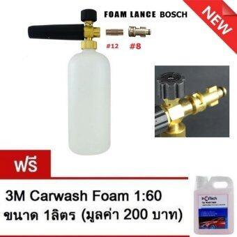 Bosch หัวฉีดโฟมล้างรถสำหรับเครื่องฉีดน้ำแรงดันสูง Bosch Foam Gun Foam Lance (ยกเว้นรุ่น AQT) สำหรับ Bosch old type like aquatak 10, 100, 150