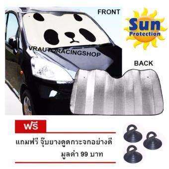 ม่านบังแดด รถยนต์ ด้านหน้า ด้านหลัง รูป แพนด้า จำนวน 1 ชิ้น ขนาด 78*145 cm กันรังแสง UV แถมฟรี จุ๊บยางดูดกระจก มูลค่า 99 บาท