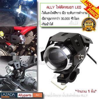 ALLY ไฟตัดหมอก LED สำหรับรถจักรยานยนต์ 125W 3000LM ALLY(ขอบสีดำ)