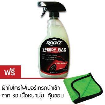 ROCKZ® สเปรย์เคลือบแก้ว SPEEDY WAX (2in1) SIZE L ขนาดใหญ่ 500ml ฟรีผ้าไมโครไฟเบอร์เกรดพรีเมี่ยม 3D SUPER PUFF