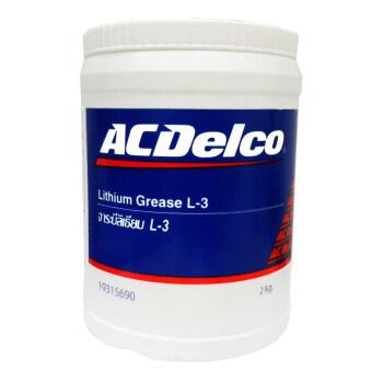 ACDelco จาระบีลิเธียม L-3 2 kg.