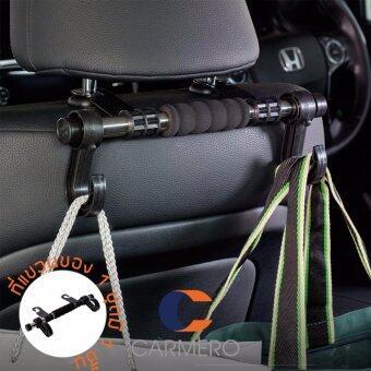 Carmero ที่แขวนของในรถ ตะขอคู่ ตะขอแขวนของอเนกประสงค์ พร้อมมือจับCar Organizer Bag Hanger Seat Hook Grocery Bag Holder Handle Long (สีดำ)