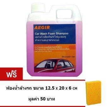 AEGIR Car Wash Foam Shampoo 1:60 โฟมแชมพูสำหรับล้างรถ อัตราส่วน 1:60 ขนาดแบ่งบรรจุ 1 ลิตร แถมฟรี ฟองน้ำล้างรถ