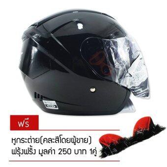 INDEX หมวกกันน๊อค รุ่น MONZA สีดำเงา ฟรี หูกระต่าย ฟรุ้งฟริ้ง มูลค่า 250 บาท จำนวน 1 คู่