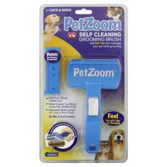 PetZoom Self Cleaning Grooming Brush แปรงหวีขน สำหรับ สุนัขและแมว (สีฟ้า)