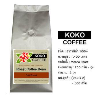 KOKO Coffee เมล็ดกาแฟคั่ว อาราบิก้า 100% คั่วเข้ม 250 กรัม x 2 ถุง (500 กรัม)