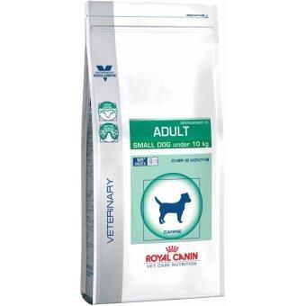 Royal Canin Adult small dog อาหารสุนัขพันธุ์เล็ก ขนาด 8kg