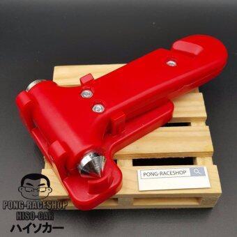 HISO-CAR ค้อนทุบกระจกรถยนต์ รถตู้ ค้อนฉุกเฉิน ชนิด 2 หัว พร้อมที่ตัดสายเข็มขัดและแท่นวาง ค้อนทุบกระจกรถและที่ตัดสายรัดเซฟตี้เบลกรณีฉุกเฉิน AC869 (image 0)