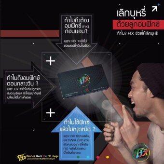 FIX ฟิกซ์ ลูกอมเลิกบุหรี่ ลูกอมกลิ่นสมุนไพรตราฟิกซ์ (10เม็ด) 6 แผง แถม 2 แผง (image 3)