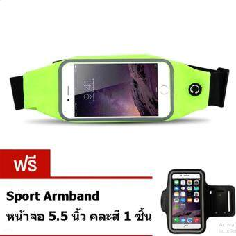 I-Gou กระเป๋าคาดเอว สำหรับใส่ออกกำลังกาย กันน้ำได้ หน้าจอ 5.5 นิ้ว (สีเขียว) แถมฟรี Sport Armband หน้าจอ 5.5 นิ้ว 1 ชิ้น คละสี