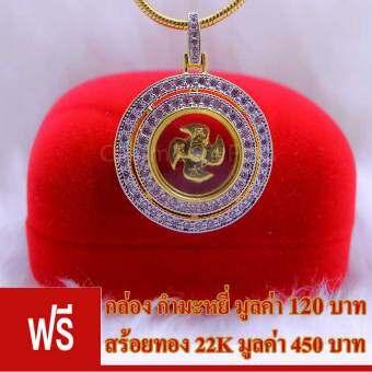 Super Heng เครื่องประดับ จี้กังหัน แชกงหมิว รุ่น ล้อมเพชรสองชั้น ทอง ฟรี !!! กล่องกำมะหยี่ และ สร้อยคอเคลือบทองคำ 22K มูลค่า 450 บาท