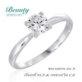 Beauty Jewelry เครื่องประดับผู้หญิง แหวนเพชร เงินแท้ 92.5 sterling silver ประดับเพชรสวิส CZ รุ่น RS2053-RR เคลือบทองคำขาว