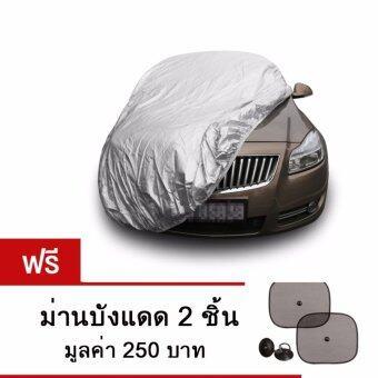 ผ้าคลุมรถยนต์ ฟาสต์-เอ็กซ์ ขนาดฟรี ม่านบังแดดใหญ่ ไซต์ L ผ้าคลุมรถอย่างหนา อย่างดี ผ้าคลุมรถเก๋ง ผ้าคลุมรถกระบะ ขนาด 4.80-5.20 M  (NEW)ฟรี ม่านบังแดด