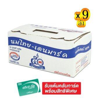 ขายยกลัง x9 ! THAI-DENMARK ไทย-เดนมาร์ค นม UHT รสจืด 250 มล. ลัง 12 กล่อง (รวม 9 ลัง ทั้งหมด 108 กล่อง)