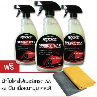 ROCKZ® สเปรย์เคลือบแก้ว SPEEDY WAX ขนาดใหญ่ 500ml PACK 3 ขวด ฟรีผ้าไมโครไฟเบอร์เกรด AA 2 ผืนคละสี
