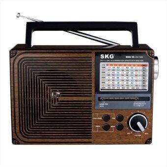 SKG วิทยุ - รุ่น AV-1000 (คละสี)