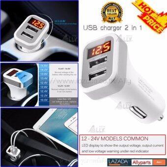 ALLY ที่ชาร์จมือถือในรถ ชาร์จเร็ว 2ช่อง พร้อมไฟบอกระดับ แบตเตอรี่ในรถยนต์ ที่ชาร์จในรถแบบ USB Car Charger Quick Dual USB 3.4A -(จำนวน 1ชิ้น) สีขาว/เงิน