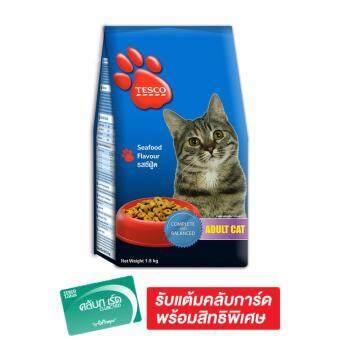 TESCO เทสโก้อาหารแมว รสซีฟู้ด 1.5 กก.