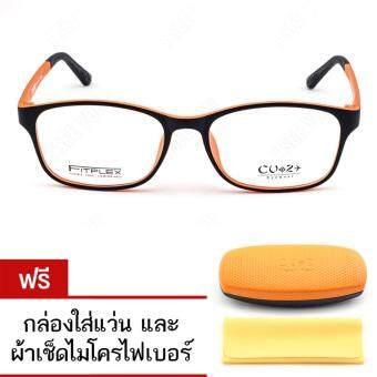 CU2 กรอบแว่นตา TR90 รุ่น Fit Flex 1019 (สีส้ม) น้ำหนักเบา ทนทาน ยืดหยุ่นสูง แถมฟรี กล่องใส่แว่นและผ้าเช็ดเลนส์ไมโครไฟเบอร์