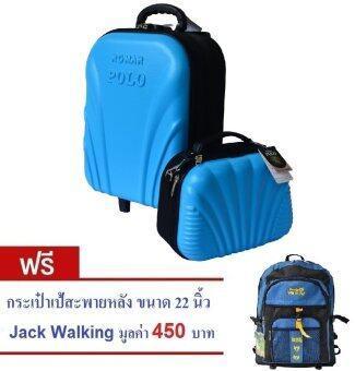 Romar Polo กระเป๋าเดินทางเซ็ทคู่ 16/12 นิ้ว FB Code 3380-2 (Sky Blue) แถมกระเป๋าเป้สะพายหลัง Jack Walking Code 6913 Black (Blue) ขนาด 22 นิ้ว