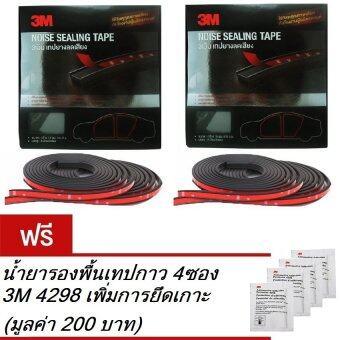 3M Noise Sealing Tape 3เอ็ม เทปยางลดเสียง ขนาด 5m. 2กล่อง (4เส้น)+น้ำยารองพื้น 4ซอง