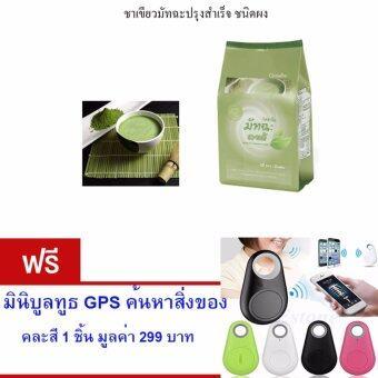 กิฟฟารีน ชาเขียวมัทฉะปรุงสำเร็จ ชนิดผง (บรรจุ 15 ซอง 20 กรัม/ซอง) ฟรี มินิบูลทูธ GPS หาของ คละสี 1 ชิ้น มูลค่า 299 บาท