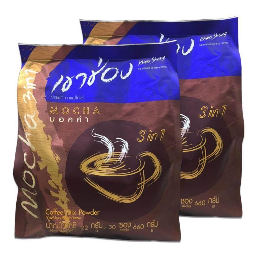 KHAO SHONG เขาช่อง กาแฟปรุงสำเร็จ คอฟฟี่มิกซ์ 3อิน1 มอคค่า 22 กรัม x 30 ซอง (ทั้งหมด 2 ถ ...