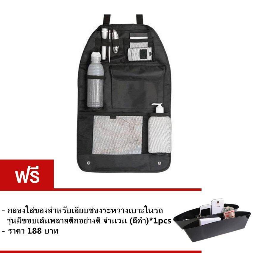 กระเป๋าใส่ของหลังเบาะรถยนต์ ที่เก็บของหลังเบาะรถยนต์ (ดำ)ฟรี กล่องใส่ของสำหรับเสียบช่องระหว่างเบาะในรถ รุ่นมีขอบเส้นพลาสติกอย่างดี จำนวน 1 ชิ้น (สีดำ)