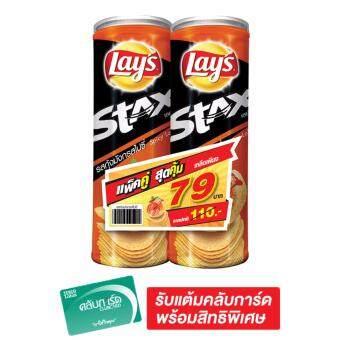 LAYS' เลย์ มันฝรั่งทอดกรอบ สแต็ค รสกุ้งมังกรสไปซี่ 100กรัม (แพ็ค 2 กระป๋อง)