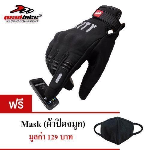 Madbike Touch screen motorcycle glove ถุงมือขี่มอเตอร์ไซค์ทัสกรีนได้ แถมฟรี Mask (ผ้าปิดจมูก)