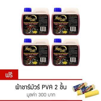 Magic Gold น้ำยาขจัดคราบล้างห้องเครื่องยนต์ 1.2 ลิตร (4 ขวด) ฟรี ผ้าชามัวร์ PVA 2 ชิ้น