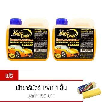 Magic Gold โฟมล้างรถผสมซิลิโคนสูตร 2 IN 1 ขนาด 1.2 ลิตร (2 ขวด) ฟรี ผ้าชามัวร์ PVA