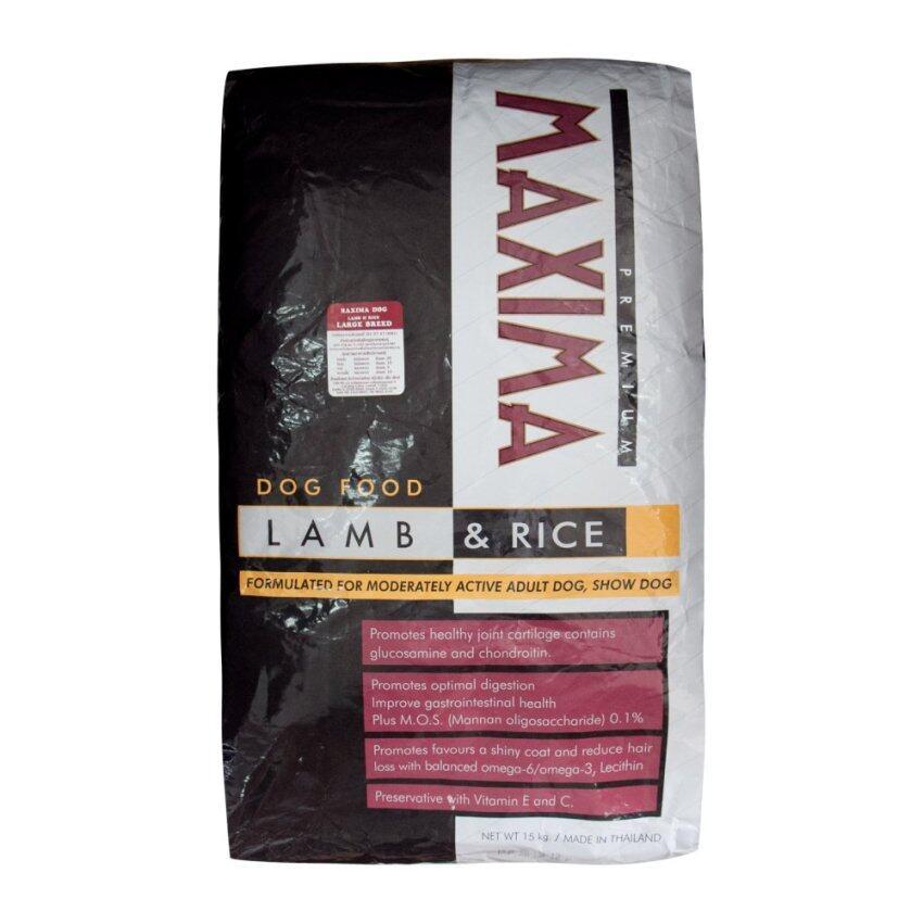 Maxima 15kg Lamb & Rice (Large Breed) อาหารเม็ดสำหรับสุนัขพันธุ์ใหญ่ทุกสายพันธุ์ ขนาด 15 กิโลกรัม