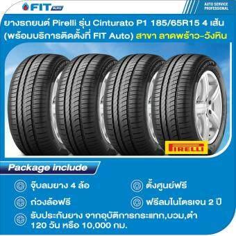 ยางรถยนต์ Pirelli รุ่น Cinturato P1 185/65R15 4 เส้น (พร้อมบริการติดตั้งที่ FIT Auto) สาขา คลองหลวง กม.6