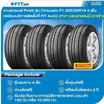 ยางรถยนต์ Pirelli รุ่น Cinturato P1 205/55R16 4 เส้น (พร้อมบริการติดตั้งที่ FIT Auto) สาขา ถนนสะพานนนทบุรี-บางบัวทอง