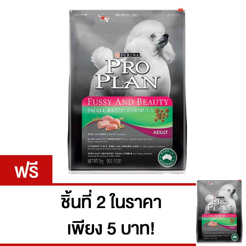 PRO PLAN Fussy & Beauty Small Breed Formula โปรแพลน สูตรฟัสซี่แอนด์บิวตี้ สมอลบรีด 3 kg. (ซื้อชิ้นที่ 2 เพียง 5 บาท!!!)