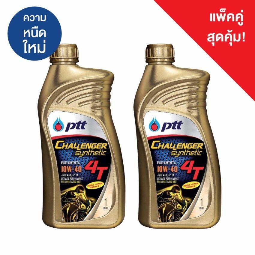 *แพ็คคู่* น้ำมันเครื่อง PTT Challenger Synthetic 4T 10W-40 (1L) จำนวน 2 ขวด