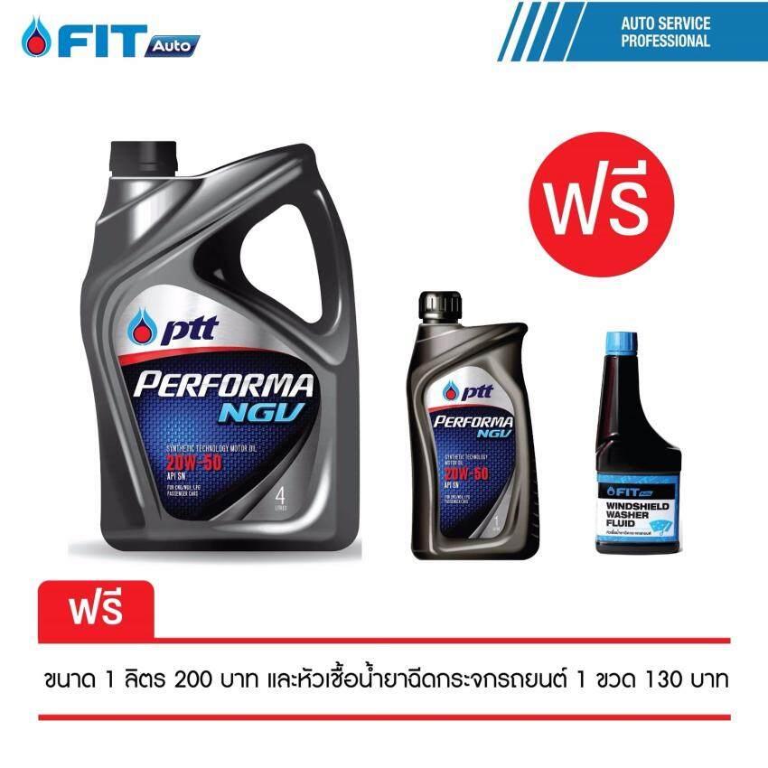 น้ำมันเครื่อง PTT PERFORMA NGV 20w-50 (4 ลิตร) ฟรี 1ลิตร ฟรี หัวเชื้อน้ำยาฉีดกระจกรถยนต์ 1 ขวด