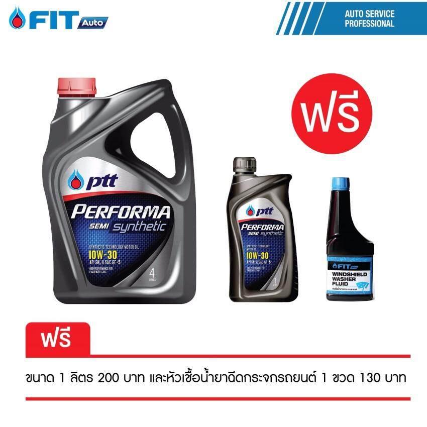 น้ำมันเครื่อง PTT Performa Semi-Synthetic 10w-30(4ลิตร) ฟรี 1 ลิตร ฟรี หัวเชื้อน้ำยาฉีดกระจกรถยนต์