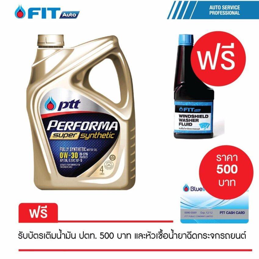 น้ำมันหล่อลื่น PTT PERFORMA SUPER SYNTHETIC 0W-30 (4 ลิตร) ฟรีบัตรเติมน้ำมัน ปตท. 500 บาท ฟรีหัวเชื้อน้ำยาฉีดกระจกรถยนต์ FIT Auto 1 ขวด