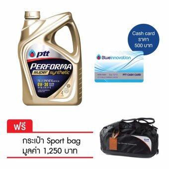 น้ำมันเครื่อง PTT PERFORMA SUPER SYNTHETIC 0W-30 (4 ลิตร) ฟรีบัตรเติมน้ำมัน ปตท. 500 บาท พิเศษรับกระเป๋า Sport bag มูลค่า 1,250 บาทฟรี