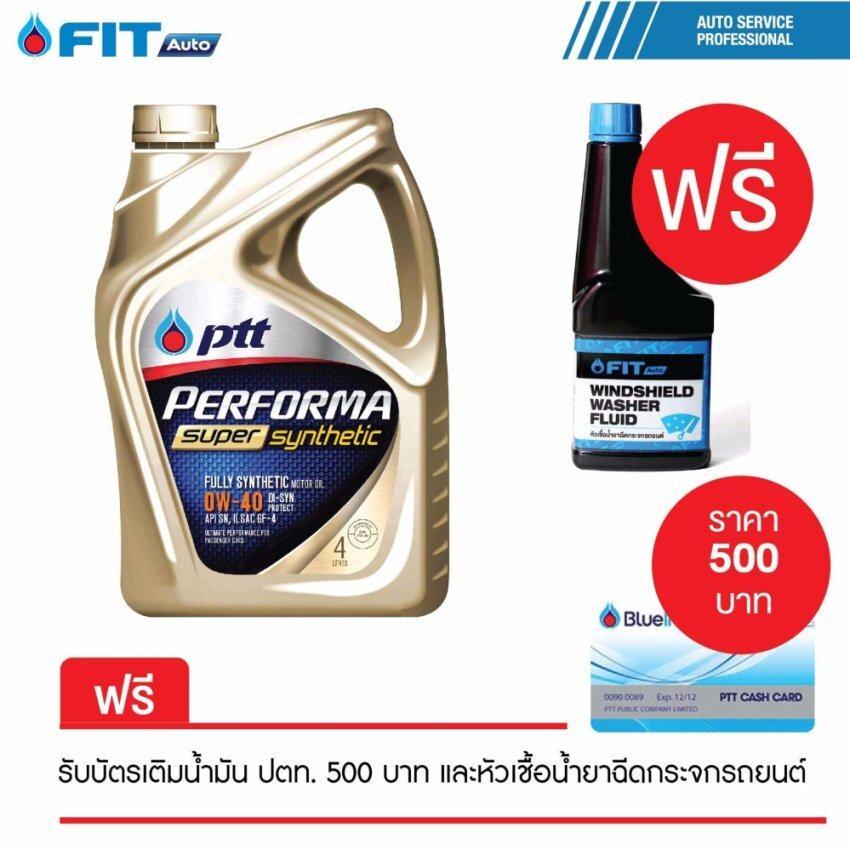 น้ำมันหล่อลื่น PTT PERFORMA SUPER SYNTHETIC 0W-40 (4 ลิตร) ฟรีบัตรน้ำมัน ปตท. 500 บาท ฟรีหัวเชื้อน้ำยาฉีดกระจก FIT Auto 1 ขวด