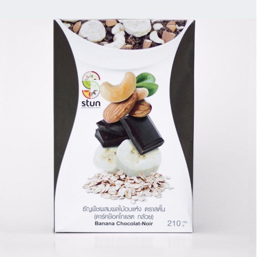Stun อาหารเช้า ข้าวโอ๊ตอบ สูตรน้ำตาลน้อย รสดาร์คช็อคโกแลต เม็ดมะม่วงหิมพานต์ และอัลมอลล์ กล้วยอบแห้ง ขนาด 210กรัม (ขนาดใหญ่) ...