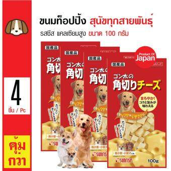 Sunrise ขนมทานเล่น ท็อปปิ้งก้อน รสชีส แคลเซียมสูง สำหรับสุนัขทุกสายพันธุ์ ขนาด 100 กรัม x 4 แพ็ค