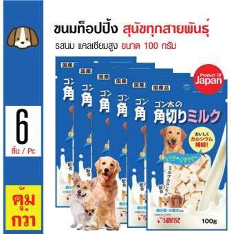 Sunrise ขนมทานเล่น ท็อปปิ้งก้อน รสนม แคลเซียมสูง สำหรับสุนัขทุกสายพันธุ์ ขนาด 100 กรัม x 6 ถุง